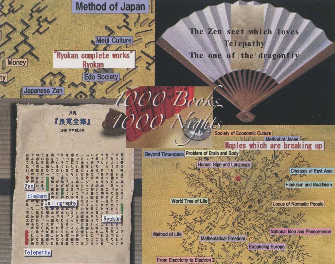 ©2007, Seigow Matsuoka Editorial Engineering Laboratory and Naoko Tosa, Hitch-Haiku
