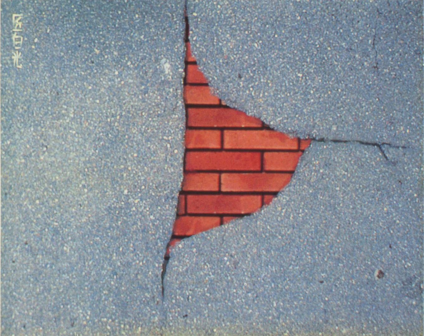 ©1990, Alvy Ray Smith, Photo Finish at the Brickyard