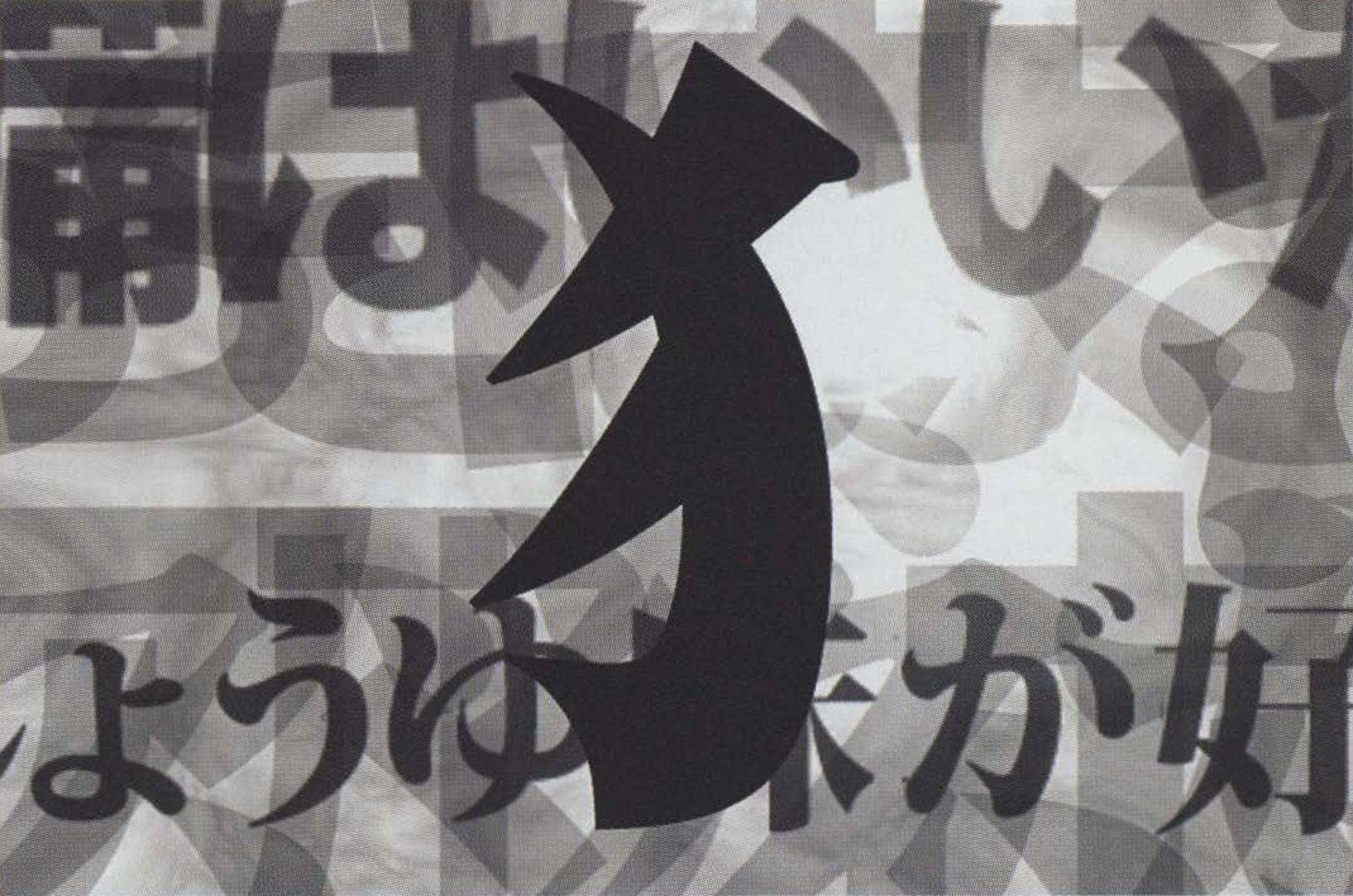 ©2004, Junko Hoshizawa Sedlak