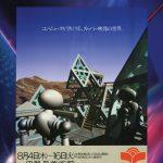 SIGGRAPH_1983_3